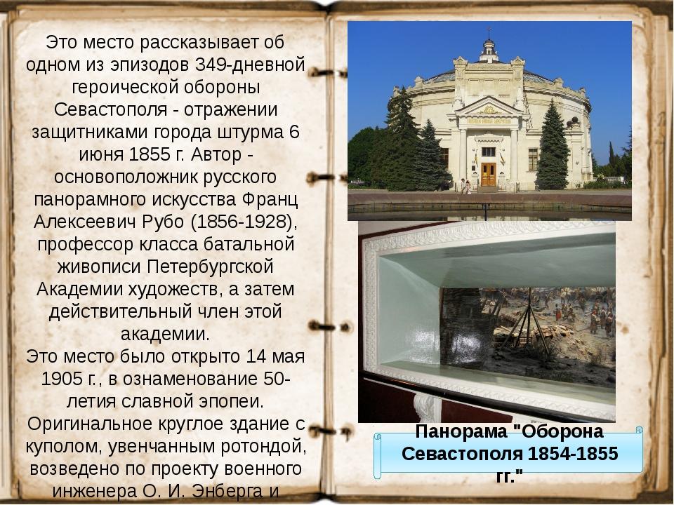 """Панорама """"Оборона Севастополя 1854-1855 гг."""" Это место рассказывает об одном..."""