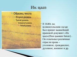 Особенности принятия Конституция РФ Степное Уложение была принята по итогам в