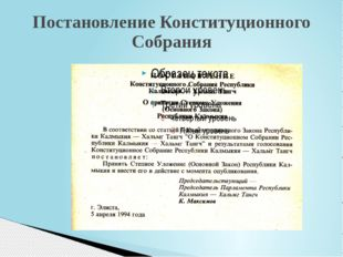 Структура Конституция РФ СтепноеУложение Преамбула, два раздела. Преамбула, о