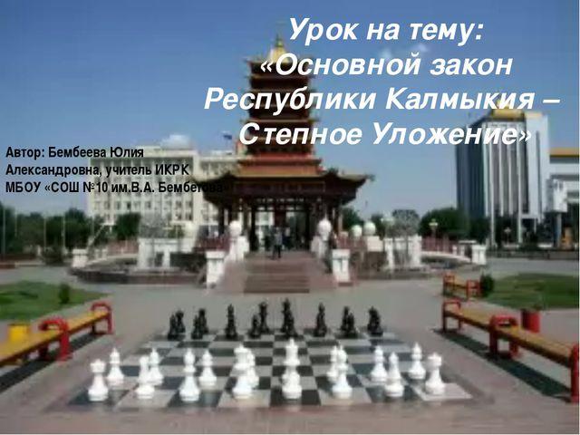 В 1994 г. было принято «Степное Уложение (Конституция) Республики Калмыкия»,...