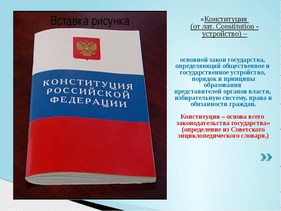 основной закон государства, определяющий общественное и государственное устро...