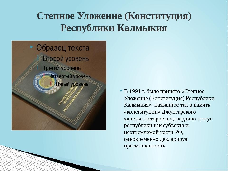 В 1640г. на всемонгольском съезде был принят важнейший правовой документ «Ик...