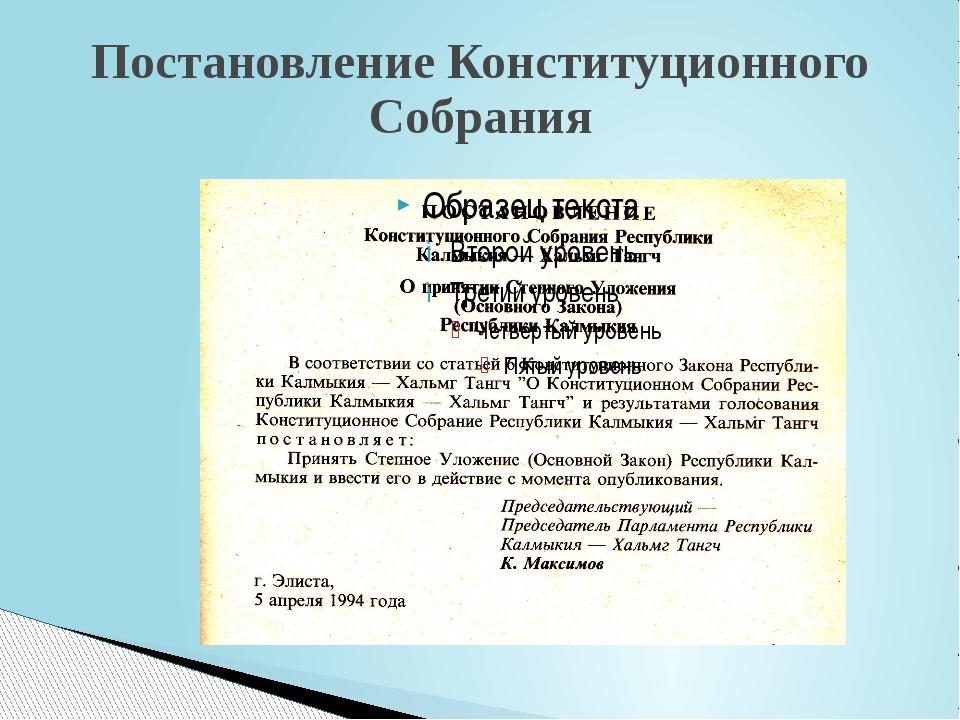 Структура Конституция РФ СтепноеУложение Преамбула, два раздела. Преамбула, о...