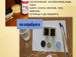Узелковый батик Материалы: краски(батик, акрил), кисти, синтетический нить(бе