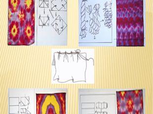 Есть много способов складывания ткани, после которых можно получить разные у