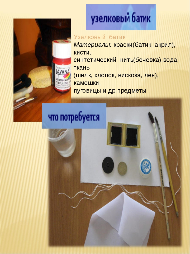 Узелковый батик Материалы: краски(батик, акрил), кисти, синтетический нить(бе...