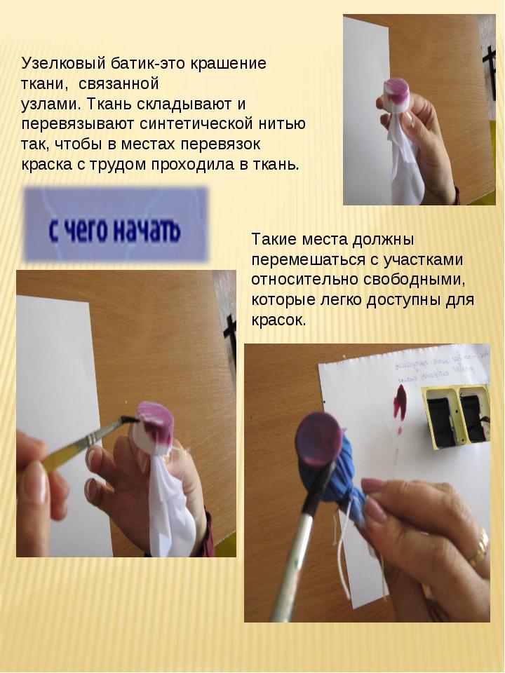 Узелковый батик-это крашение ткани, связанной узлами. Ткань складывают и пере...