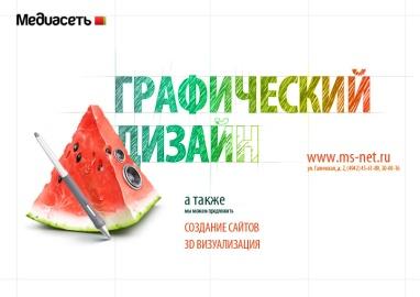 http://www.ms-net.ru/uploads/images/portfolio_desc/A3_1.jpg