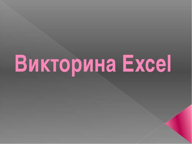 Викторина Excel