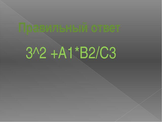 3^2 +А1*В2/С3 Правильный ответ