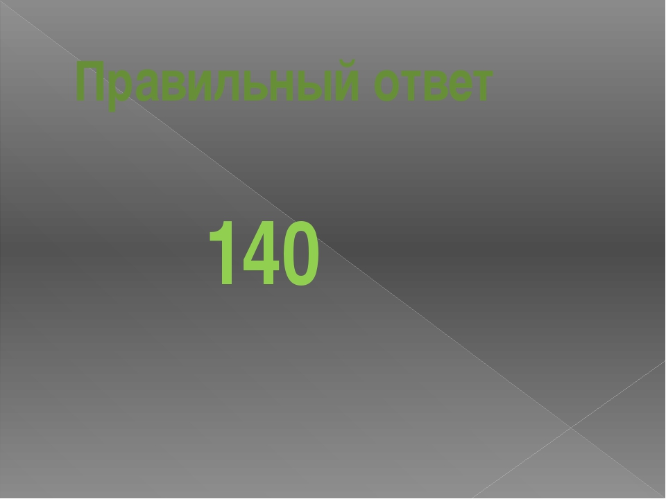 140 Правильный ответ