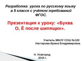 Разработка урока по русскому языку в 5 классе с учётом требований ФГОС. Презе