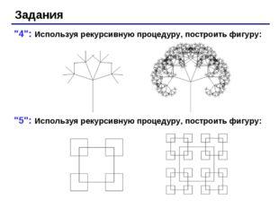 """""""4"""": Используя рекурсивную процедуру, построить фигуру: """"5"""": Используя рекурс"""