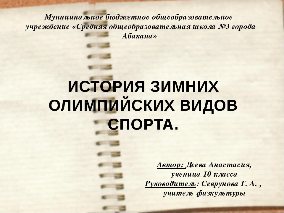 ИСТОРИЯ ЗИМНИХ ОЛИМПИЙСКИХ ВИДОВ СПОРТА.