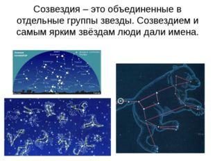 Созвездия – это объединенные в отдельные группы звезды. Созвездием и самым яр