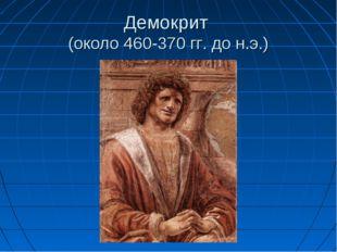 Демокрит (около 460-370 гг. до н.э.)