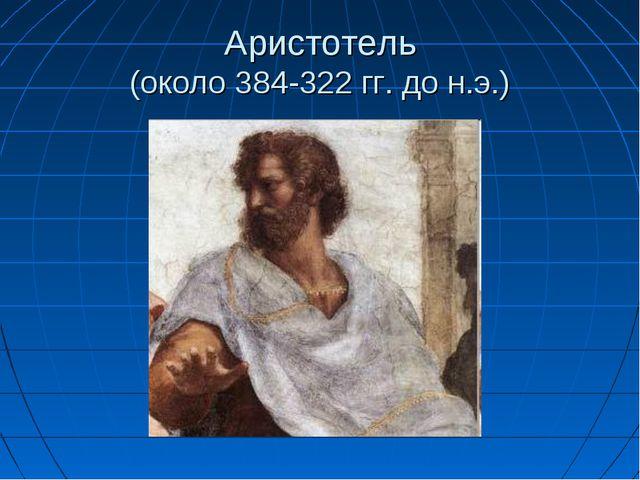 Аристотель (около 384-322 гг. до н.э.)