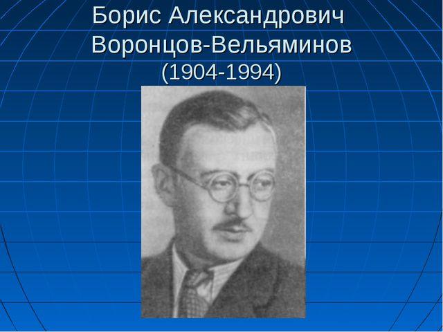 Борис Александрович Воронцов-Вельяминов (1904-1994)