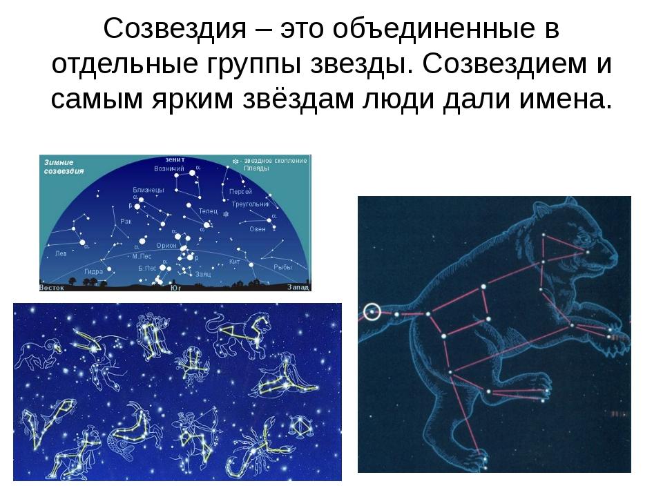 Созвездия – это объединенные в отдельные группы звезды. Созвездием и самым яр...