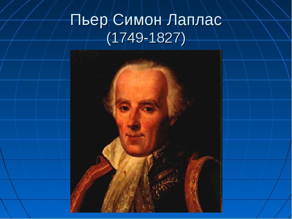 Пьер Симон Лаплас (1749-1827)
