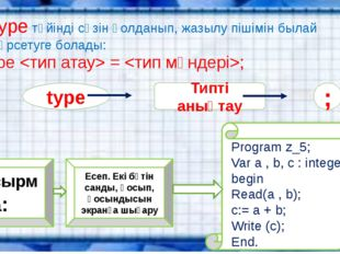type түйінді сөзін қолданып, жазылу пішімін былай көрсетуге болады: type  =