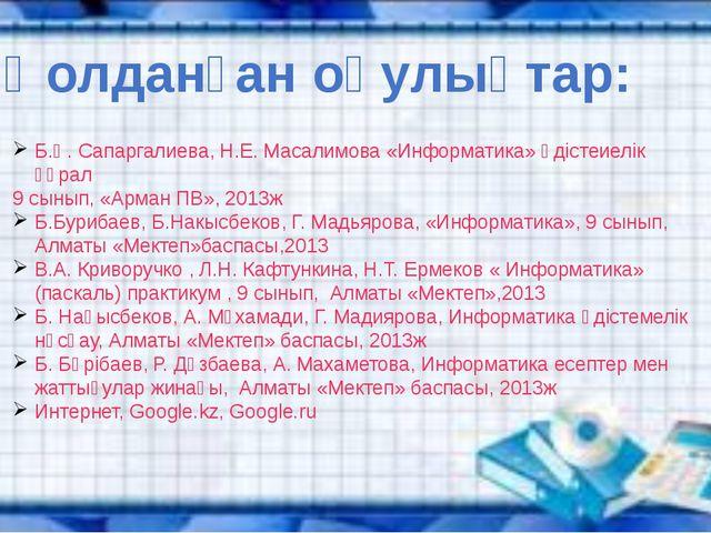 Қолданған оқулықтар: Б.Қ. Сапаргалиева, Н.Е. Масалимова «Информатика» әдістеи...