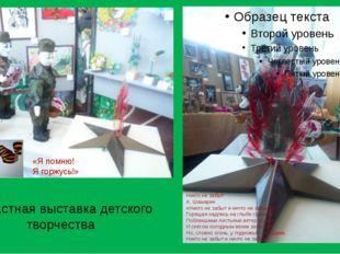 Областная выставка детского творчества «Я помню! Я горжусь!» Никто не забыт А