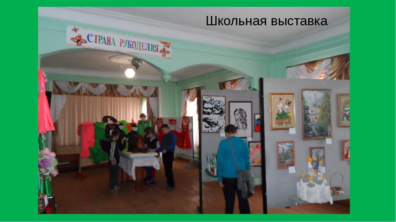 Школьная выставка