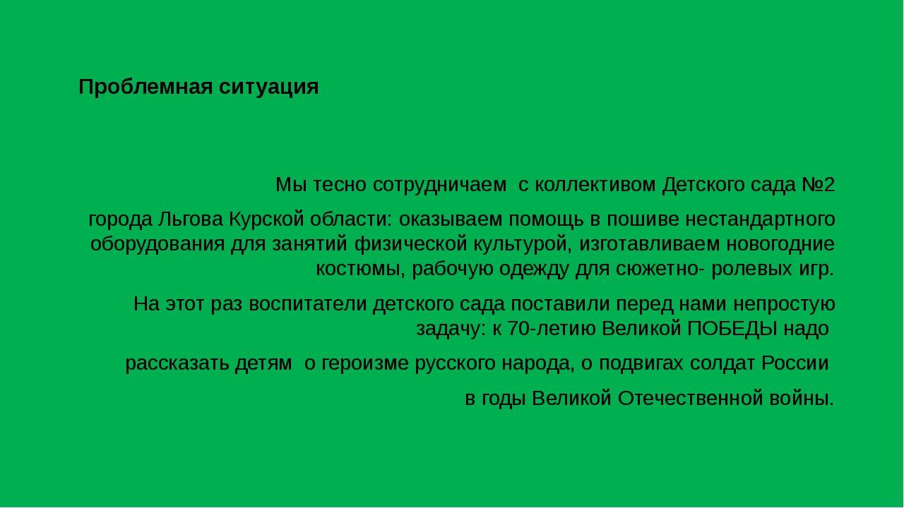 Проблемная ситуация Мы тесно сотрудничаем с коллективом Детского сада №2 горо...