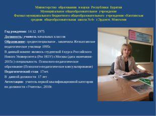 Министерство образования и науки Республики Бурятия Муниципальное общеобразов