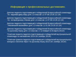 Диплом педагога подготовившего победителей Всероссийской олимпиады по окружаю