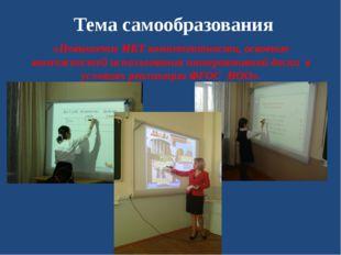 Тема самообразования «Повышение ИКТ компетентности, освоение возможностей исп
