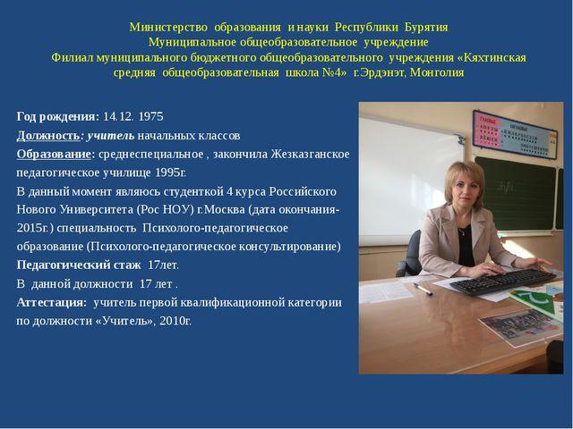 Министерство образования и науки Республики Бурятия Муниципальное общеобразов...