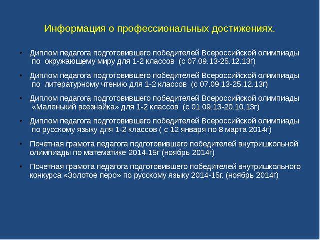 Диплом педагога подготовившего победителей Всероссийской олимпиады по окружаю...