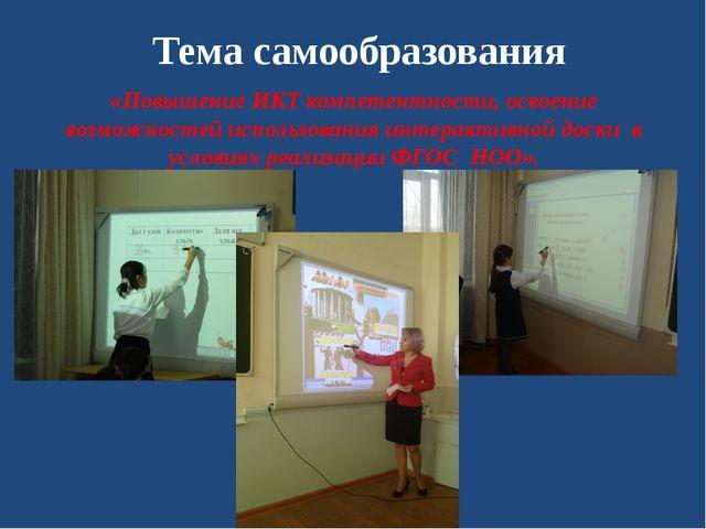Тема самообразования «Повышение ИКТ компетентности, освоение возможностей исп...