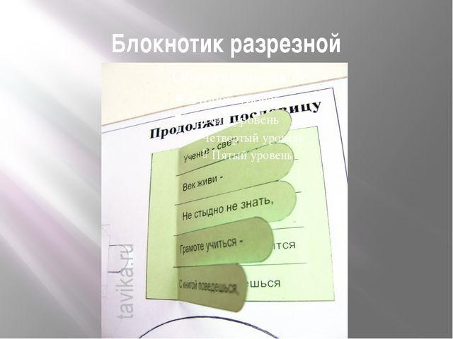 Блокнотик разрезной