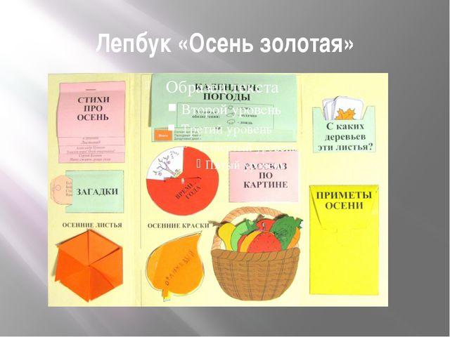 Лепбук «Осень золотая»