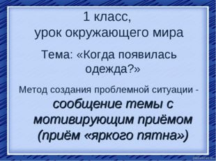 1 класс, урок окружающего мира Метод создания проблемной ситуации - сообщение