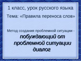 1 класс, урок русского языка Метод создания проблемной ситуации - побуждающий