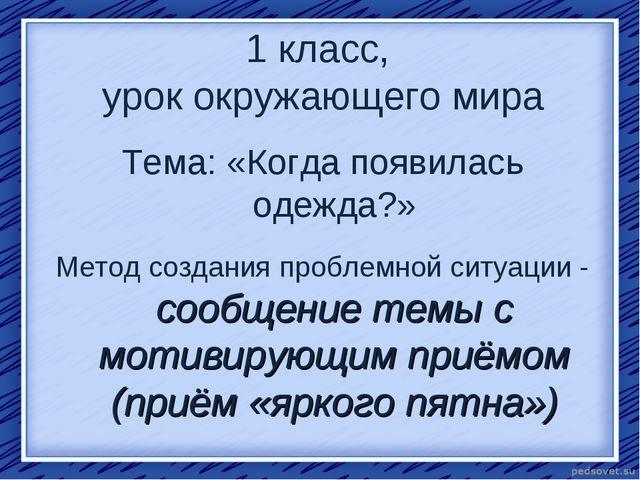 1 класс, урок окружающего мира Метод создания проблемной ситуации - сообщение...