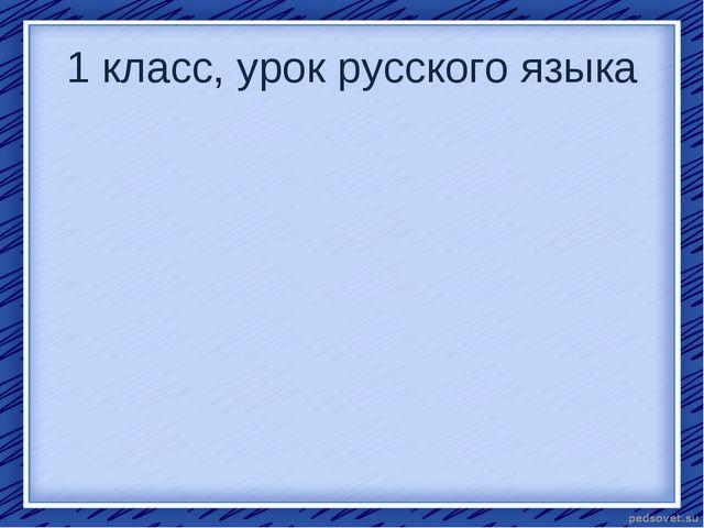1 класс, урок русского языка