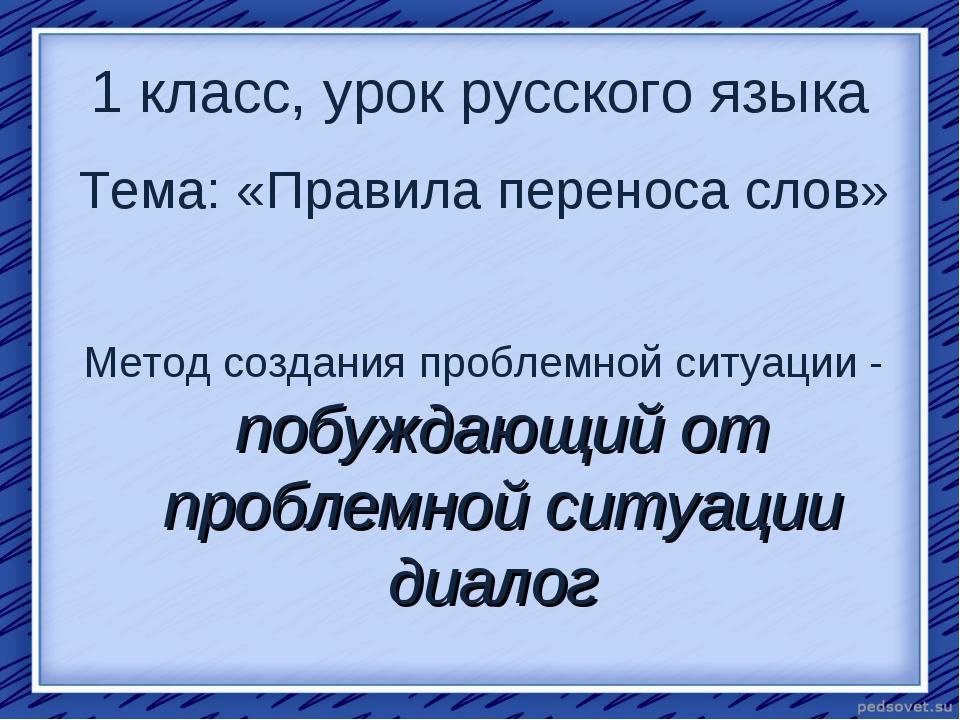1 класс, урок русского языка Метод создания проблемной ситуации - побуждающий...