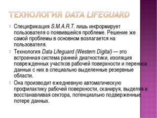 Спецификация S.M.A.R.T. лишь информирует пользователя о появившейся проблеме.