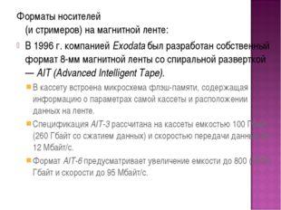 Форматы носителей (и стримеров) на магнитной ленте: В 1996 г. компанией Exoda