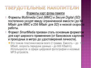 Форматы карт флэш-памяти Форматы Multimedia Card (ММС) и Secure Digital (SD)