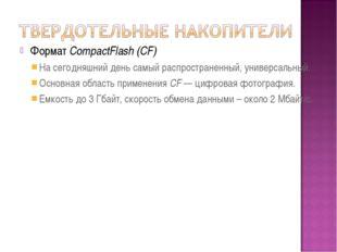 Формат CompactFlash (CF) На сегодняшний день самый распространенный, универса