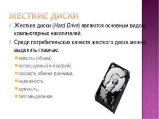 Жесткие диски (Hard Drive) являются основным видом компьютерных накопителей.