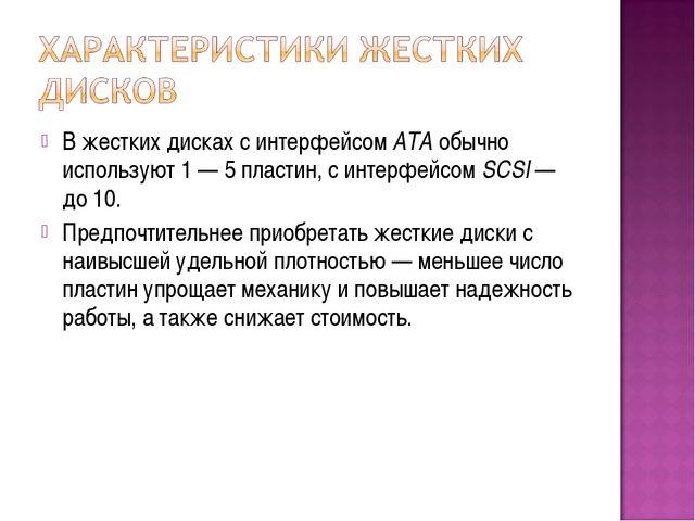 В жестких дисках с интерфейсом АТА обычно используют 1 — 5 пластин, с интерфе...