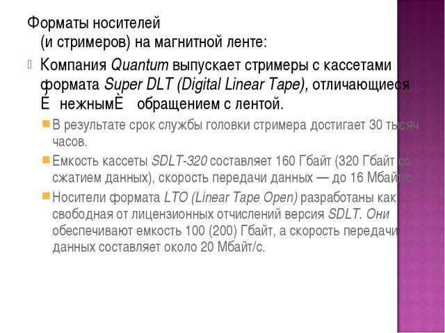 Форматы носителей (и стримеров) на магнитной ленте: Компания Quantum выпускае...