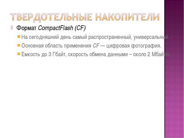 Формат CompactFlash (CF) На сегодняшний день самый распространенный, универса...